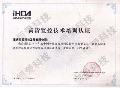 高清监控技术认证